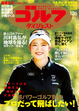 週刊ゴルフダイジェスト 2021/1/26号-電子書籍
