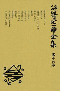 谷崎潤一郎全集〈第16巻〉