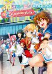 イロドリミドリ公式ガイドブック 2nd Anniversary
