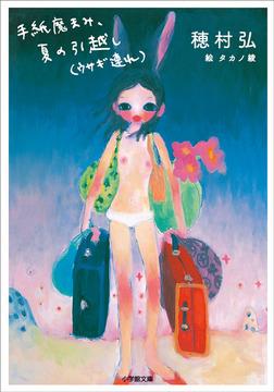 手紙魔まみ、夏の引越し(ウサギ連れ)-電子書籍