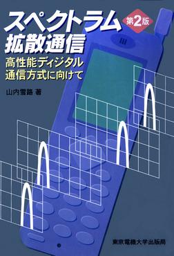 スペクトラム拡散通信-電子書籍