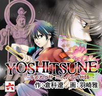 YOSHITSUNE~牛若丸と静 悠久の愛の物語~ 6巻