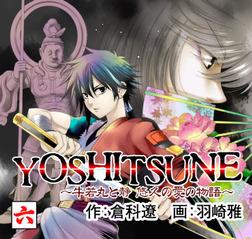 YOSHITSUNE~牛若丸と静 悠久の愛の物語~ 6巻-電子書籍