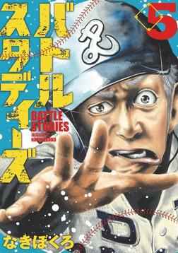 バトルスタディーズ(5)-電子書籍