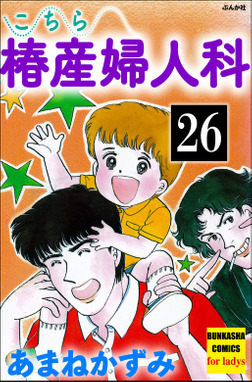 こちら椿産婦人科(分冊版) 【第26話】-電子書籍