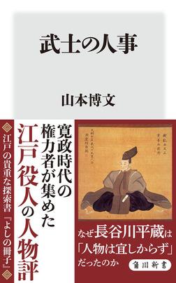 武士の人事-電子書籍