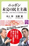 ニッポン 未完の民主主義 世界が驚く、日本の知られざる無意識と弱点