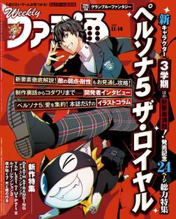 週刊ファミ通 2019年11月14日号-電子書籍