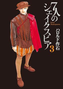 7人のシェイクスピア(3)-電子書籍