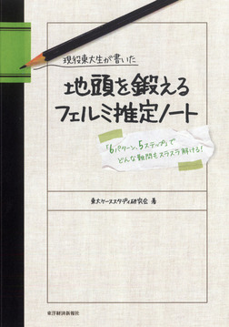 現役東大生が書いた 地頭を鍛えるフェルミ推定ノート ―「6パターン、5ステップ」でどんな難問もスラスラ解ける!-電子書籍