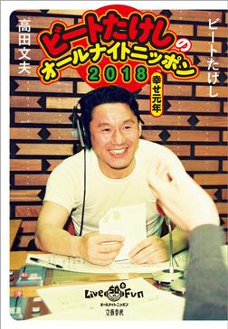 ビートたけしのオールナイトニッポン2018 幸せ元年-電子書籍