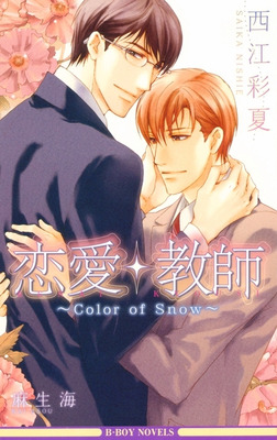 恋愛・教師 ~Color of Snow~【イラスト入り】-電子書籍