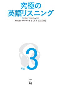 [音声DL付]究極の英語リスニング Vol.3 3000語レベルで1万語[深まる3000語]
