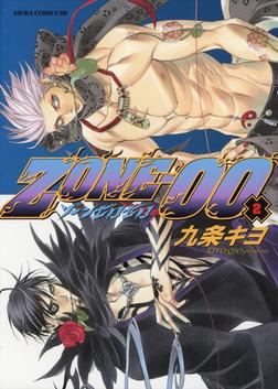 ZONE‐00 第2巻-電子書籍