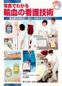 写真でわかる輸血の看護技術 : 輸血療法を安全に、適正に実施するために