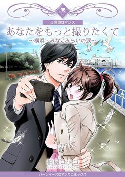 あなたをもっと撮りたくて~横浜・みなとみらいの涙~-電子書籍