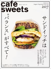 cafe-sweets vol.207