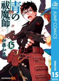 青の祓魔師 リマスター版 15-電子書籍