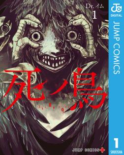 死ノ鳥 1-電子書籍