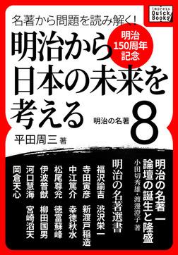 [明治150周年記念] 名著から問題を読み解く! 明治から日本の未来を考える (8) 明治の名著-電子書籍