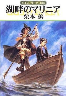 グイン・サーガ104 湖畔のマリニア-電子書籍