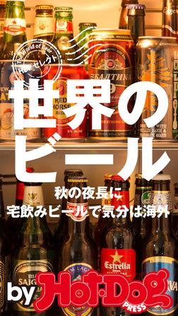 バイホットドッグプレス 世界のビール 秋の夜長に宅飲みビールで気分は海外 2016年10/7号-電子書籍