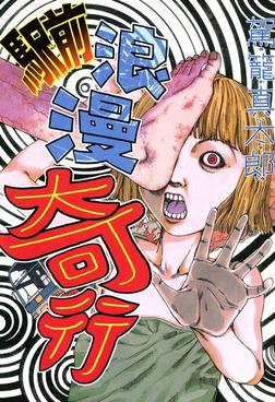 駅前浪漫奇行-電子書籍