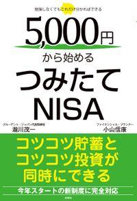 5000円から始めるつみたてNISA(彩図社)