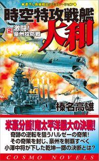 時空特攻戦艦大和(2)激闘!豪州攻防戦