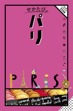せかたび パリ-電子書籍