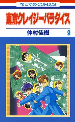 東京クレイジーパラダイス 9巻-電子書籍