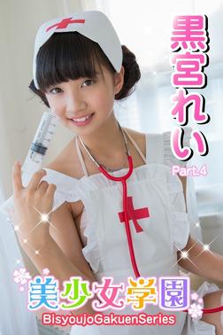 美少女学園 黒宮れい Part.4(Ver3.0)-電子書籍