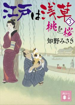 江戸は浅草3 桃と桜-電子書籍