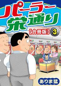 パーラー栄通り【合冊版】(3)