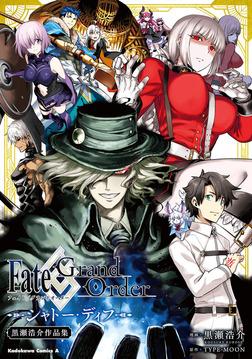 Fate/Grand Order シャトー・ディフ 黒瀬浩介作品集-電子書籍