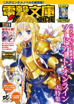 電撃文庫MAGAZINE 2018年11月号-電子書籍