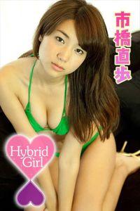 市橋直歩 Hybrid Girl【image.tvデジタル写真集】