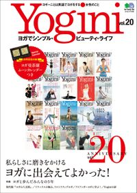 Yogini(ヨギーニ) (Vol.20)