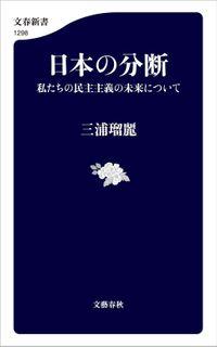日本の分断 私たちの民主主義の未来について(文春新書)
