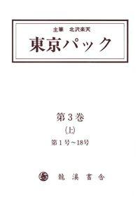 覆刻 東京パック 第3巻 上