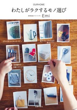 わたしがラクするモノ選び-電子書籍