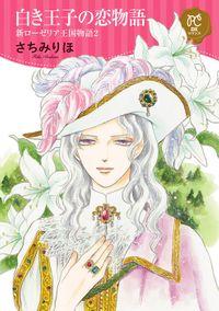白き王子の恋物語 新ローゼリア王国物語 2