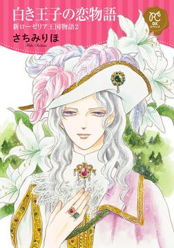 白き王子の恋物語 新ローゼリア王国物語 2-電子書籍