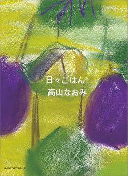 日々ごはん(2)-電子書籍