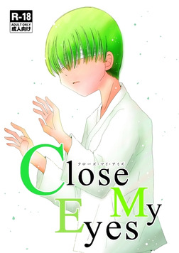 Close My Eyes-電子書籍