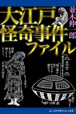 大江戸怪奇事件ファイル-電子書籍