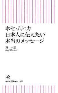 ホセ・ムヒカ 日本人に伝えたい本当のメッセージ
