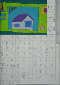 TALKEN絵日記73冊目