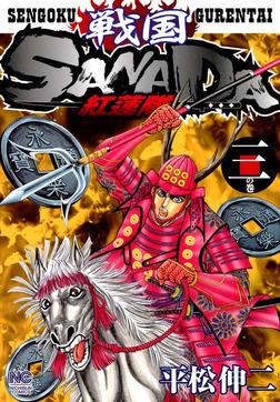 戦国SANADA紅蓮隊 3-電子書籍