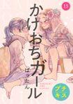 かけおちガール プチキス(15)